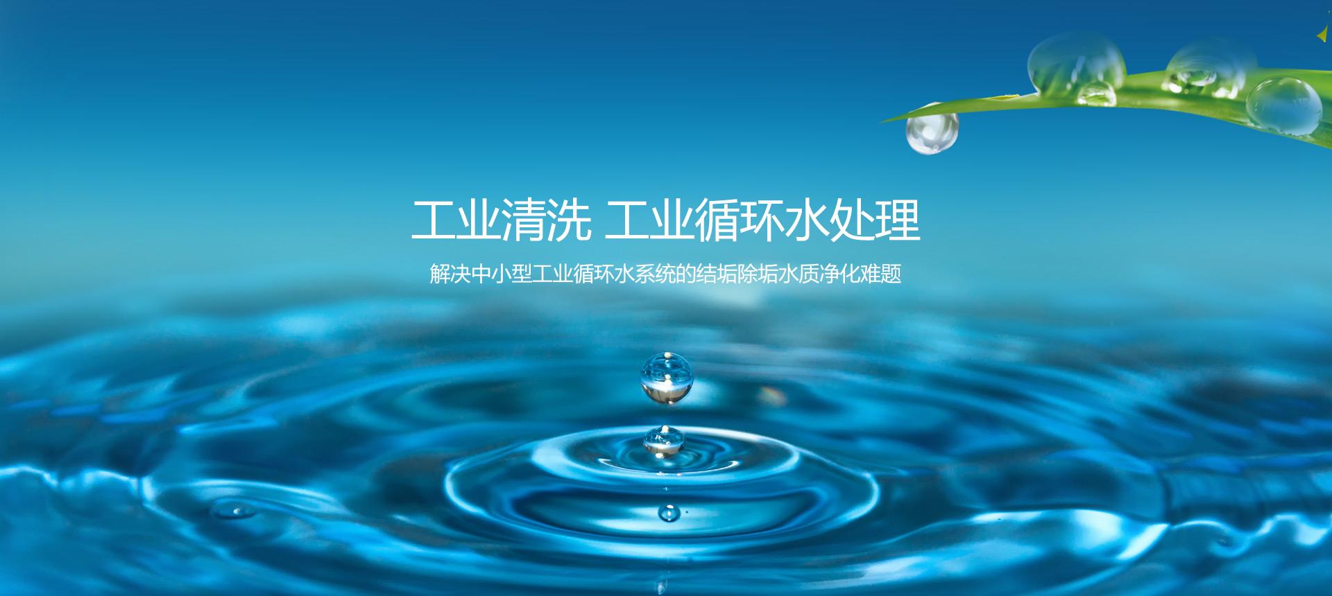 专业从事化学清洗、工业水处理以及空调风管道洁净清洗