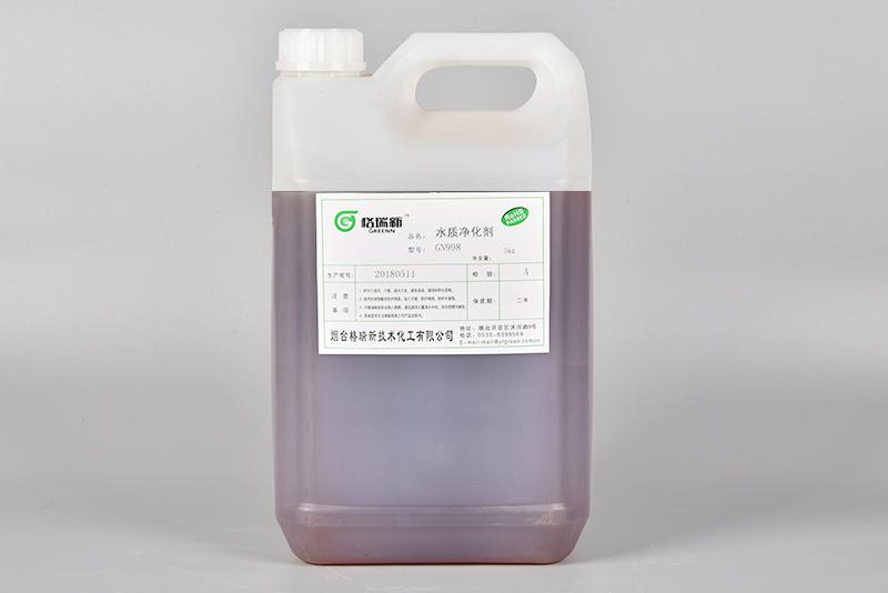 GN-998水质净化剂